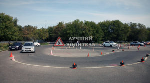 Практика вождения на автодроме